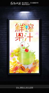水墨炫彩鲜榨果汁海报