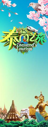 泰国旅游海报展板宣传展架