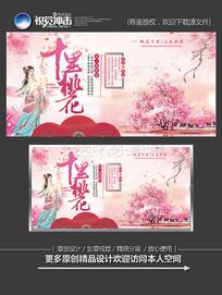 唯美十里桃花桃花节海报设计