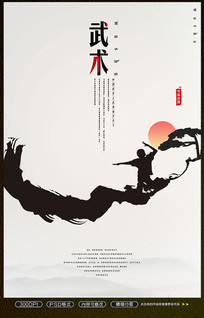 武术文化海报设计
