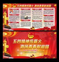 五四青年节宣传栏