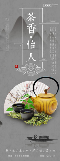 新茶上市茶叶海报展架