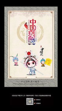 中国传统文化国粹京剧海报