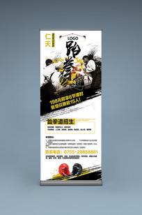 中国风霸气跆拳道易拉宝