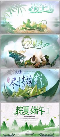 中国风水墨端午节同用片头