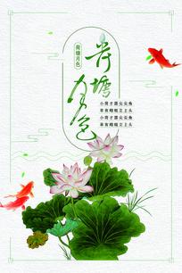 中国风水墨画海报