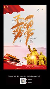 中国风五一劳动节海报