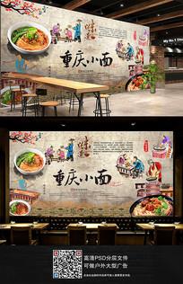重庆小面牛肉面背景墙