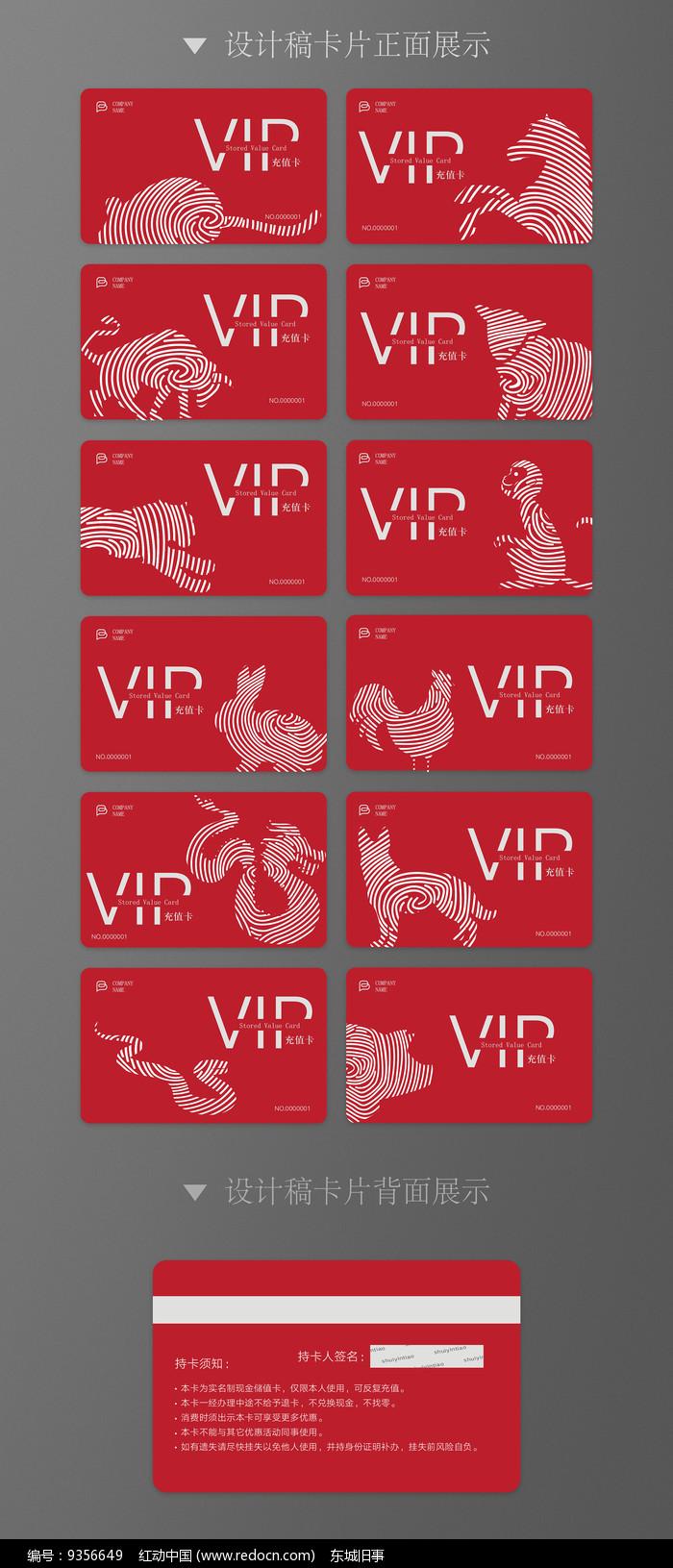 12生肖合集会员卡图片