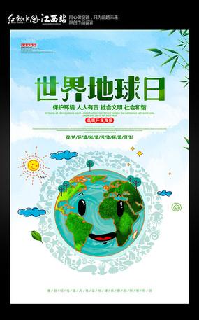 422世界地球日海报设计