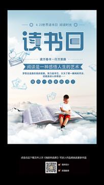 4.23世界读书日海报