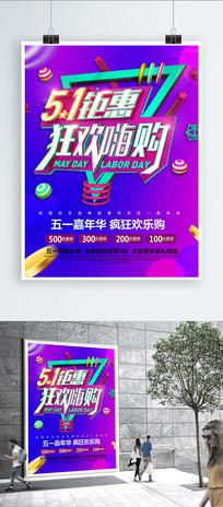 51钜惠狂欢嗨购海报