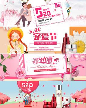 淘宝节日促销广告