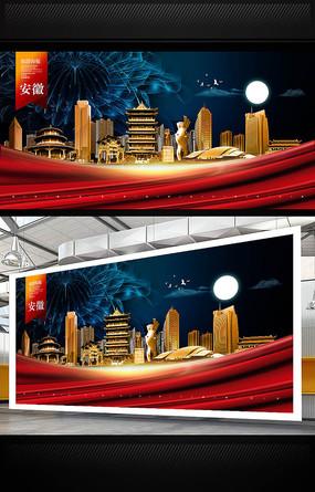 安徽旅游地标宣传海报设计
