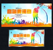 炫彩高尔夫运动海报设计