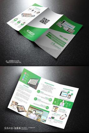 餐饮APP折页设计