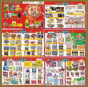 超市开业超市宣传海报设计