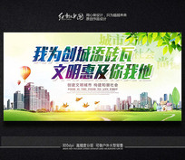 创意大气文明城市建设海报