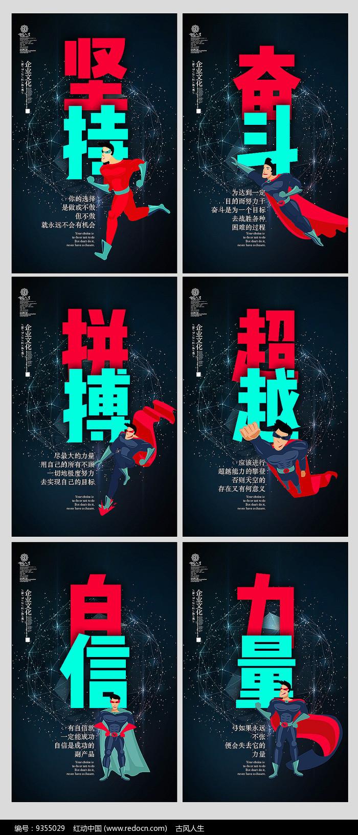 创意时尚企业文化展板图片