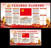 党建室党务政务公开栏