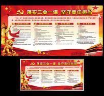 党小组会制度宣传展板设计