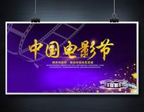 电影节宣传海报设计