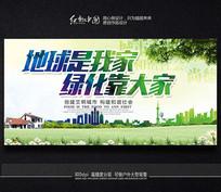 地球是我家绿化靠大家海报