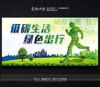 低碳生活绿色出行公益海报