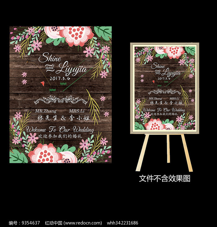 粉色花卉森系婚礼迎宾水牌图片