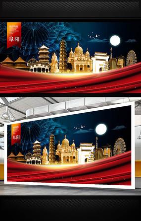 阜阳旅游地标宣传海报设计