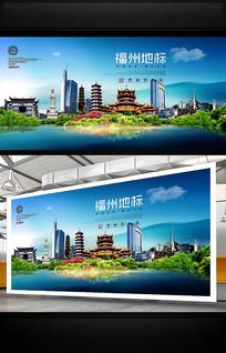 福州旅游地标宣传海报设计