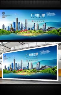 广州旅游地标宣传海报设计