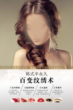 韩式美容海报设计