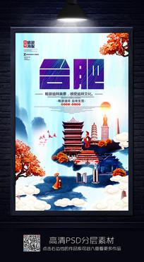 合肥旅游海报设计