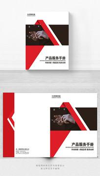 红色产品服务手册封面设计