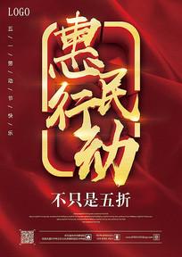 红色大气五一促销海报模板