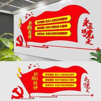 红色红船精神文化墙
