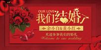 红色浪漫我们结婚了婚庆展板