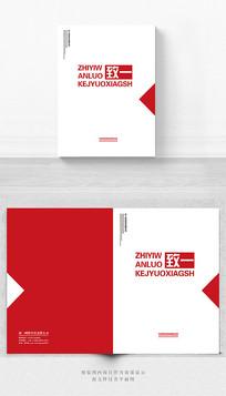 红色网络科技宣传画册封面设计