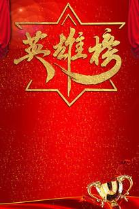红色喜庆表彰荣誉英雄榜素材