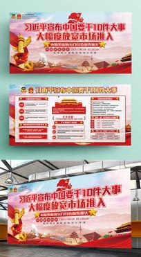 红色中国十件大事解读展板