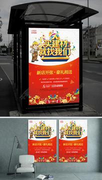 家具装饰公司宣传海报