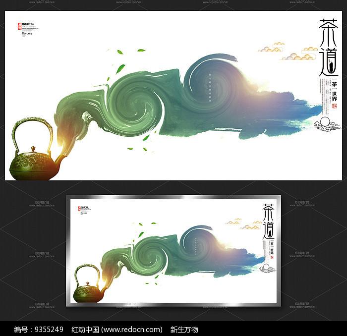 简约创意茶文化宣传海报图片