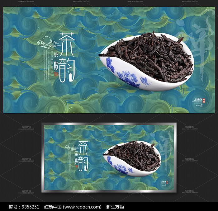 简约创意茶文化宣传海报