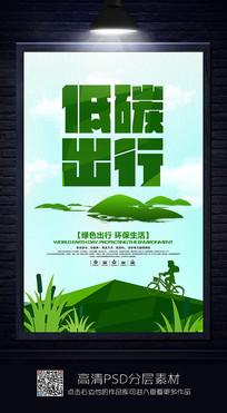 简约低碳出行环保海报