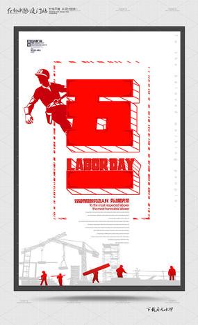 简约红白创意51劳动节海报