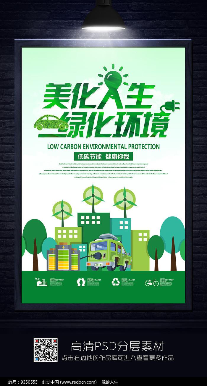 简约环保海报图片