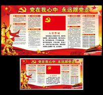 基层党支部党建宣传展板设计