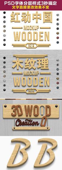 精品3D木纹psd样式