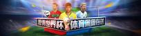 激情世界杯全屏海报